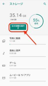 Android空き容量 ストレージ容量