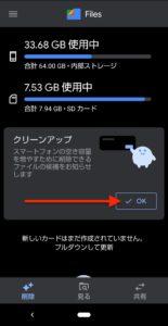 Android空き容量 削除候補