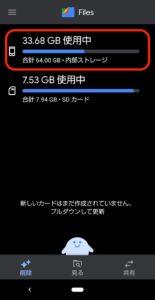 Android空き容量 完了