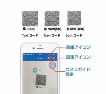【Android】音声コードを読み込む!Uni-Voiceアプリをインストールして使う