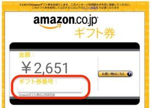 Amazonギフト券 番号