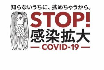 新型コロナウイルス接触確認アプリ (日本厚生労働省公式)をインストールしてみる