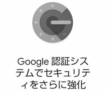 【Android】2段階認証を追加!Google認証システムアプリを使う