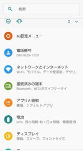 Android10へバージョンアップ 設定