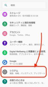 Android10へバージョンアップ システム
