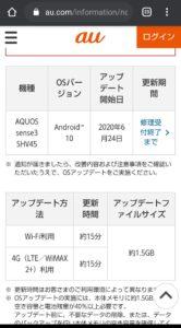 Android10へバージョンアップ 詳細ページ