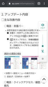 Android10へバージョンアップ 追加内容