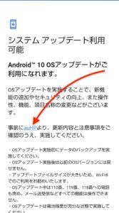 Android10へバージョンアップ 詳細