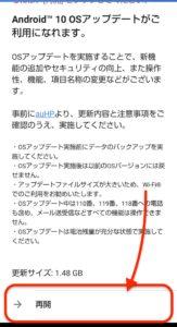 Android10へバージョンアップ 再開
