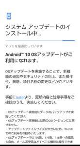 Android10へバージョンアップ インストール開始