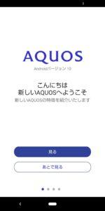 Android10へバージョンアップ 説明1