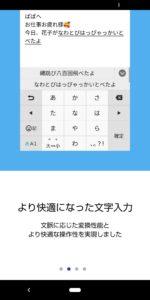 Android10へバージョンアップ 説明2