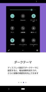Android10へバージョンアップ 説明3