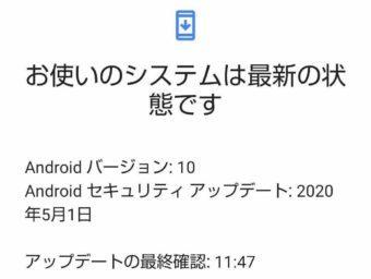 Android9をAndroid10へ!スマートフォンのアップデートを行う