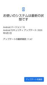 Android10へバージョンアップ 最新の状態