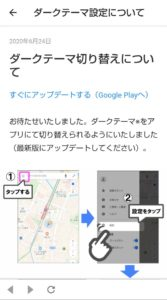 Yahoo! MAPダークテーマ 切り替え内容