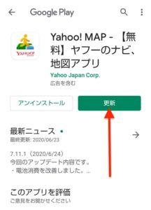 Yahoo! MAPダークテーマ 更新
