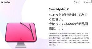 CleanMyMac X 公式サイト