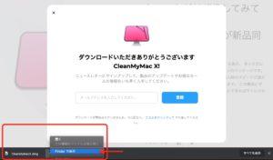 CleanMyMac X ダウンロード完了