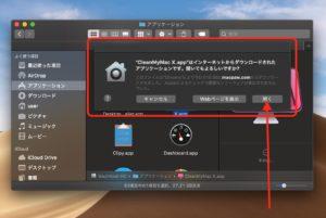 「CleanMyMac X.app」 ダブルクリック