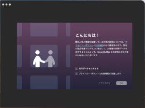 CleanMyMac X インストーラー起動