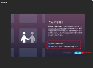 CleanMyMac X 利用規約