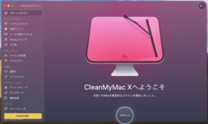 CleanMyMac X ホーム画面