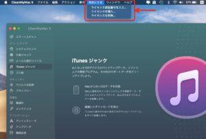 CleanMyMac X ライセンス