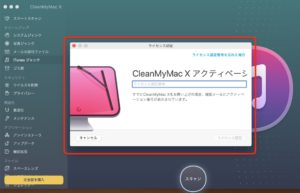 CleanMyMac X ラインセンス認証入力
