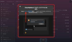CleanMyMac X フルアクセス 環境設定