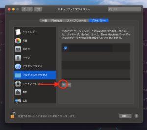 CleanMyMac X +クリック