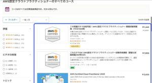 UdemyでAWSコース購入 一覧表示