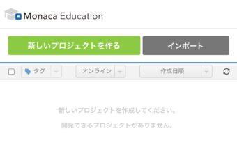 HTML5・JavaScript開発ツール「Monaca」のアカウントを作成してみる