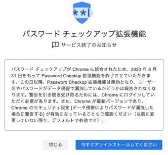Chromeに統合!拡張機能「パスワードチェックアップ」をアンインストール&Chromeのパスワード確認を行う