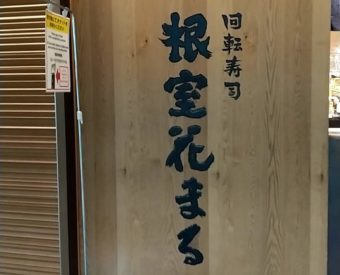 回転寿司 根室花まる KITTE丸の内店でお寿司をいただく