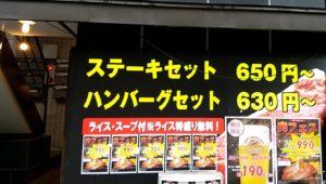 ステーキ亭 五反田店テイクアウト お店