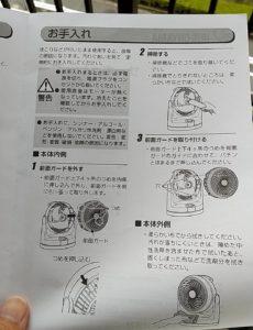 アイリスオーヤマのサーキュレーター【PCF-HD15-W】手入れ 説明書