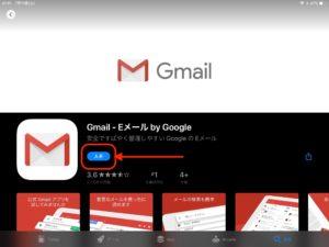 GmailとSplit View インストールページ