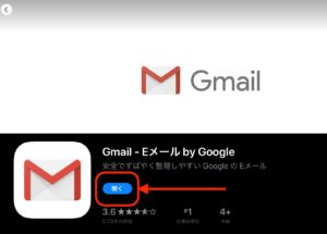 GmailとSplit View アプリ起動