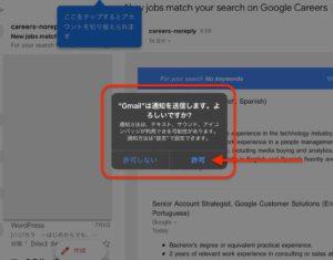 GmailとSplit View 通知許可