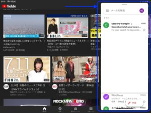 GmailとSplit View Slide over
