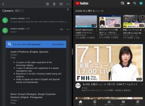 GmailとSplit View 完了