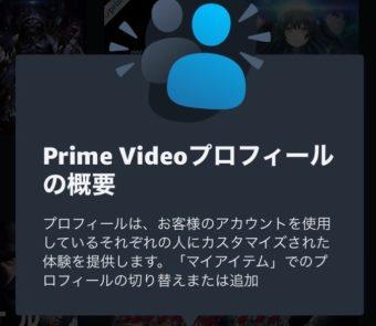 家族で共有!?Amazon Prime Videoの複数プロフィール機能を使ってみる