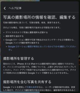 Googleフォト場所 詳細