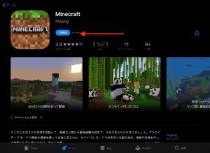 Minecraft インストール開始