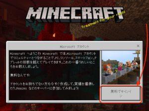 Minecraft遊ぶ タイトル