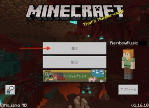 Minecraft遊ぶ スタート