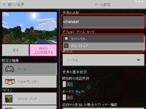 Minecraft遊ぶ 名前とモード選択