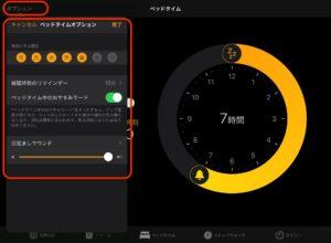 iPadベッドタイム オプション