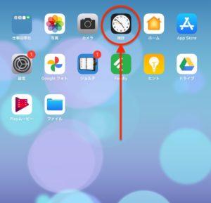 iPadベッドタイム 時計アプリ